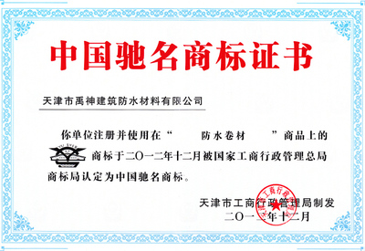 China Famous Trademark Certificate