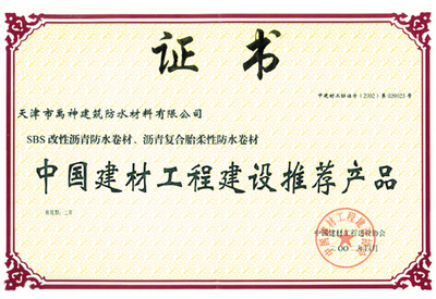 Building Materials Engineering Enterprise Certificate-Recommended Products