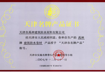 Certificate of Famous Brand Products in Tianjin, China